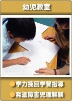 幼児教室子供の天国|幼児教室