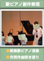 幼児教室子供の天国|歌ピアノ創作表現